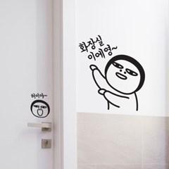 포인트 라이프 스티커 화장실이에영