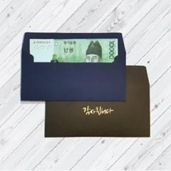 [앳원스]감사합니다.. 캘리그라피 설날추석용돈봉투(4매)