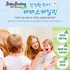 얇은치실 어린이전용 베베스케일링 44개X1봉지_(969612)
