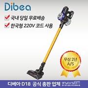디베아 D18 무선청소기 차이슨청소기 국내형 정품 2년보증