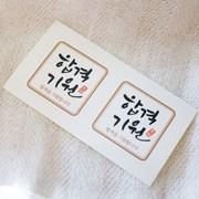 수능] 합격기원-사각미니 스티커 (100장)
