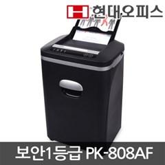 자동급지 문서세단기 PK-808AF/오토/보안1등급/파쇄기/