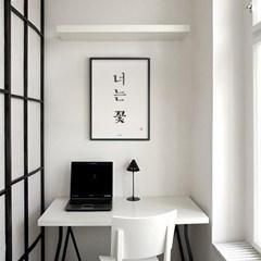 유니크 인테리어 디자인 포스터 M 너는 꽃 타이포그래피