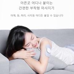샤오미 저주파휴대용안마기
