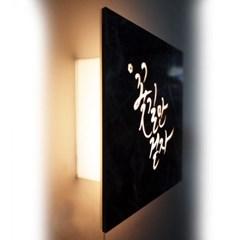 30X30 선물주문제작 커스텀 인테리어 LED 음각 무드간판등