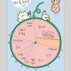 메모패드-16 수박냥 시간표 (봉지)