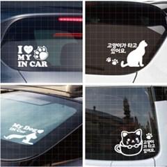 자동차 메세지 스티커 반려동물