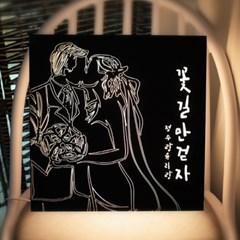 웨딩결혼 문구제작 인테리어 LED 무드간판등 결혼선물 집들이선물