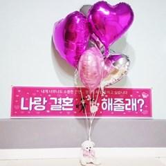 [헬륨풍선딜리버리]핑크하트은박헬륨풍선(나랑결혼해줄래)