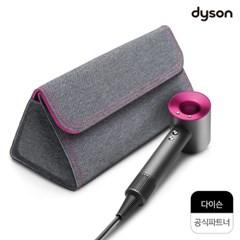 다이슨 슈퍼소닉(핑크) + 그레이 파우치(신형) /공식파트너