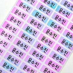 40. 소형-핑크 홀로그램 필기구용(132pcs)_이름만_(1044288)