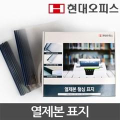 열제본기 소모품 열표지 3mm(30매이내제본)_(762663)