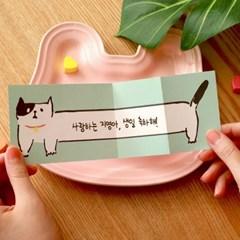 우리집 고양이가 이상해_얼룩이 고양이 편지지