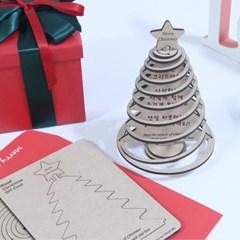 우드 크리스마스 DIY 카드