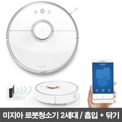 샤오미 로봇청소기 2세대 한국판