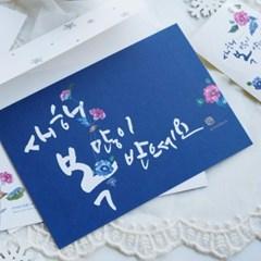 연하장(엽서3P+봉투 SET) 새해복 많이 받으세요