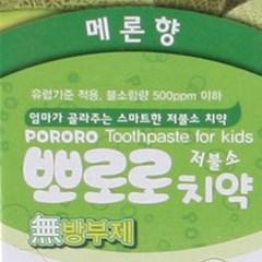 뽀로로 치약_멜론 1208