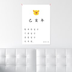 2019 기해년 행복한 황금돼지 포스터