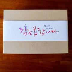 감사 띠지(참 고마운 당신에게)- 20장