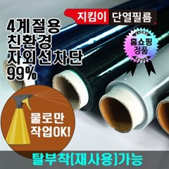 지킴이 단열필름 시트지 화이트(반투명)2m