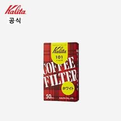 칼리타 101필터 50p-화이트