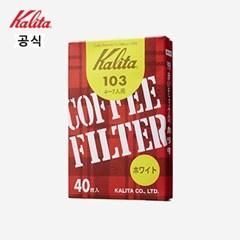 칼리타 103 커피필터 40매 화이트 핸드드립_(1295266)