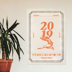 2019맘먹은대로 패브릭 포스터
