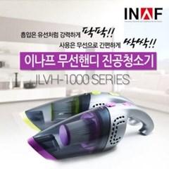 INAF 무선 진공청소기 ILVH-1000