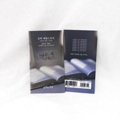 문학 메탈스티커 16종_07 윤동주 팔복
