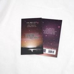 문학 메탈스티커 16종_11 윤동주 별 헤는 밤 Ⅱ