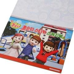 콩순이 스티커 스케치북 [특허상품] 스케치북 스티커