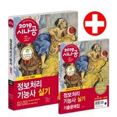 [길벗] 2019 시나공 정보처리기능사 실기