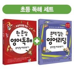 [길벗스쿨] 초등 독해 세트 - 전2권