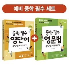 [길벗스쿨] 예비 중학 필수 세트 - 전2권
