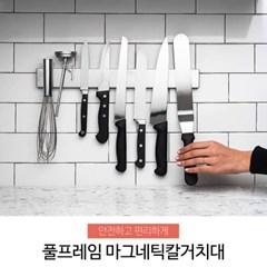 싱크대 자석 칼꽂이 M_(1230765)