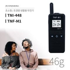 타치온 목걸이형 미니무전기 TNF-M1 초소형 초경량 생활용무전기