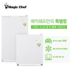 매직쉐프 45L소형 냉장고