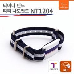 티머니밴드 티티 나토밴드 NT1204