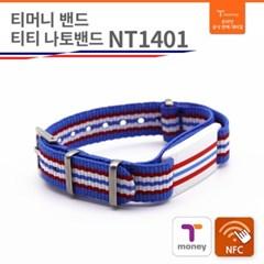 티머니밴드 티티 나토밴드 NT1401