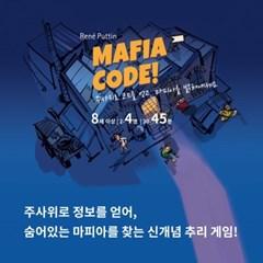 [오픈앤플레이]마피아코드