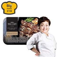 빅마마 이혜정 맛있는 LA갈비 500g
