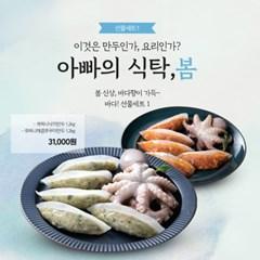 아빠의식탁 봄세트1 (쿡찌니낙지만두/쿡찌니쭈꾸미만두)_(838671)