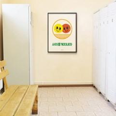 유니크 인테리어 디자인 포스터 M 사이좋게 지내자