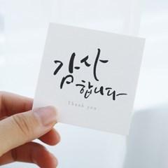 미니엽서- 감사합니다(20장)
