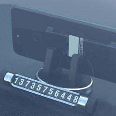 차량용 주차번호판 거치대