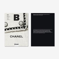 magazine B Issue#73 CHANEL (국문)