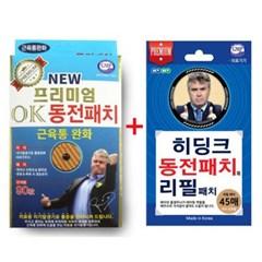 OK 동전패치(90개)+리필지(45매)_(2244969)