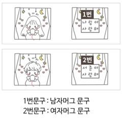 [메시지] 커플머그컵_좋아해_2p세트