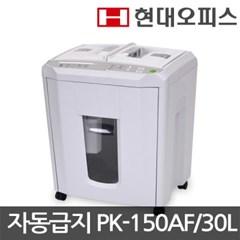 문서세단기 PK-150AF 자동급지150매/오토/30L