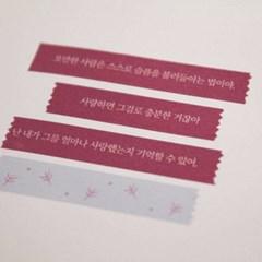 고전문학 문장 마스킹 테이프_폭풍의 언덕 (2종1세트)